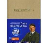 arh_oblozhka