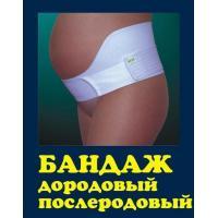 bandazh_dorodovyy_poslerodovyy