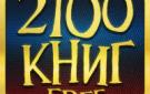 hl24-ios_ru-free_icon-r
