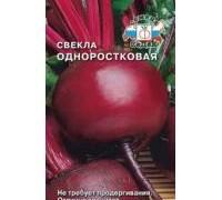 svyokla_odnorostkovaya