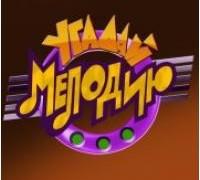 ugaday_melodiyu_ort_1995_99-14758-179x181