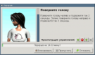 workrave_1.8.5_ru_miss_headturns_customized