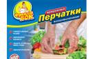 Perchatki_Polietilen_L